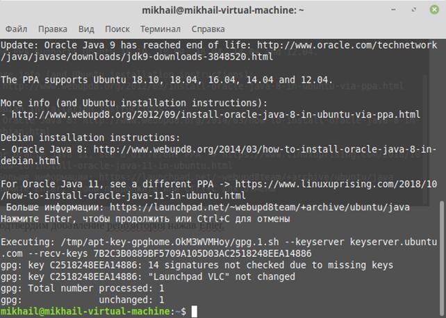 Установка Java JDK в Linux Mint 19  | DATAENGINER